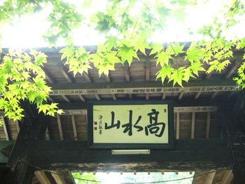 0922 高水山 021.JPG