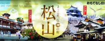 松山1.JPG